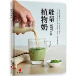 能量植物奶:營養師專業解析,從飲品到料理、點心全方位食譜,最佳控糖、減脂、低卡養生法