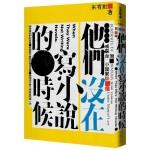 他們沒在寫小說的時候:戒嚴台灣小說家群像