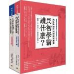 民初學霸讀什麼?史上最強大的國語啟蒙書:澄衷蒙學堂字課圖說【白話全解版】〈上〉〈下〉