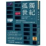 孤獨世紀:衝擊全球商業模式,危及生活、工作與健康的疏離浪潮