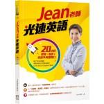 Jean老師光速英語:20小時聽懂、敢說!英語不再難開口