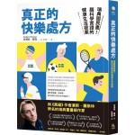真正的快樂處方:瑞典國民書!腦科學實證的健康生活提案