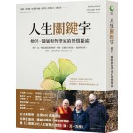 人生關鍵字:僧侶、醫師與哲學家的智慧探索