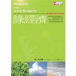 綠經濟-提升獲利的綠色企業策略