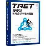 TAET:捷安特攻克全球市場的關鍵
