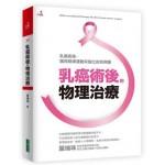 乳癌術後的物理治療