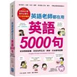 英語老師都在用 英語5000句:600情境話題,到全世界生活、旅遊、交友都有話聊(美籍錄音員錄製學習MP3)
