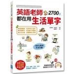 英語老師都在用2700個生活單字:生活、旅遊、交友、洽公,必備單字一本就GO!(附美籍錄音員錄製MP3)