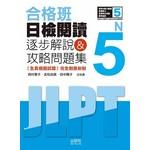 合格班 日檢閱讀N5:逐步解說&攻略問題集(18K)