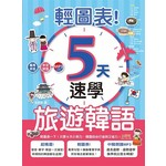 輕圖表!5天速學旅遊韓語(18K+1MP3)
