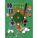 棒球技巧指南