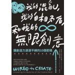 我的混亂,我的自相矛盾,和我的無限創意:讓創造力源源不絕的10個密碼