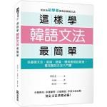 這樣學韓語文法最簡單:從基礎文法、助詞、語尾、慣用表現到發音,最完整的文法入門書