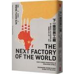 下一座世界工廠:黑土變黃金,未來全球經濟引擎與商戰必爭之地——非洲
