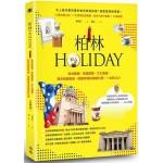 柏林HOLIDAY:柏林圍牆·帝國建築·文化遺產·歷史蛻變軌跡·德國啤酒與傳統料理,一本就GO!