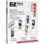 職場英文必備實戰指南:EZ TALK 總編嚴選特刊(附QR Code·線上音檔)