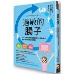 過敏的腸子:日本大腸內視鏡權威醫師的大腸按摩法,徹底解決體質過敏問題