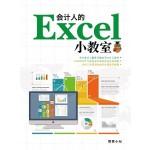 会计人的Excel小教室