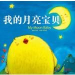 小鸡妙妙的生活历险:我的月亮宝贝
