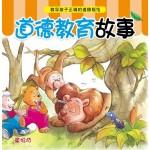 品德小老师:道德教育故事