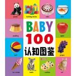 BABY 100:认知图鉴