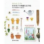 青木和子的刺繡生活手帖:與花草庭園相伴的美麗日常