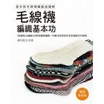 毛線襪編織基本功:基本款毛線襪編織超圖解〈暢銷新裝版〉