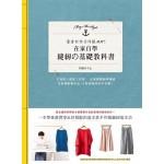 在家自學縫紉的基礎教科書