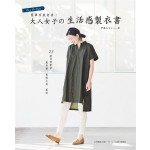 簡單穿就好看!大人女子的生活感製衣書:25款日常實穿連身裙·長版上衣·罩衫(附贈兩大張S.M.L.LL原寸紙型)