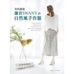 布料嚴選·鎌倉SWANY的自然風手作服