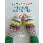 棒針直線編的無指手套&袖套:經典花樣&玩色北歐