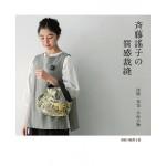 斉藤謠子的質感裁縫:洋服·布包·手作小物