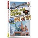 莫斯科·金環·聖彼得堡(新第四版)