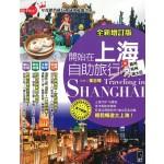 開始在上海自助旅行(全新增訂版)