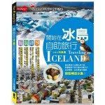 開始在冰島自助旅行