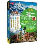 開始在瑞士自助旅行(新第四版)