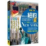 開始在紐約自助旅行(新第三版)