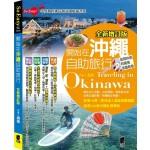 開始在沖繩自助旅行(全新增訂版)