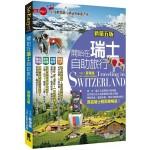 開始在瑞士自助旅行(新第五版)