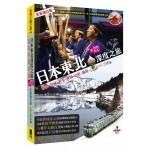 日本東北深度之旅:青森·宮城·岩手·秋田·山形·福島(全新增訂版)