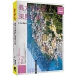 義大利南部深度之旅('20~'21最新版)