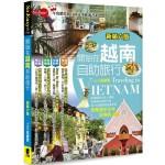 開始在越南自助旅行(新第六版)