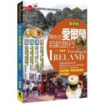 開始在愛爾蘭自助旅行(最新版)