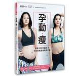 孕動‧瘦:超級名模林嘉綺的孕期保養產後瘦身計畫(附影片QR Code、30分鐘示範DVD)