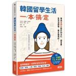 韓國留學生活一本搞定:專為留韓生設計的文化·語言書,生活沒煩惱,書才讀得好!