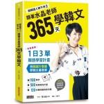 跟韓國人聊不停2:跟著水晶老師365天學韓文