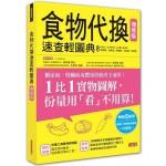 食物代換速查輕圖典【增修版】