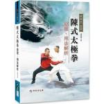 陳式太極拳原理、用法解析(附DVD)