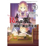 Re:從零開始的異世界生活(11)