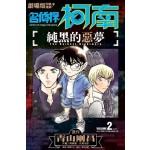 劇場版改編漫畫 名偵探柯南 純黑的惡夢(02)